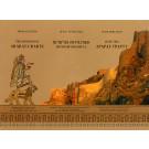 Kingdom of Ararat-Urartu, The