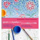 Give Color Gain Life: Armenian Floral Patterns