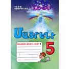 Mayreni 5: Workbook 1