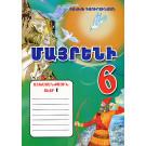 Mayreni 6: Workbook 1