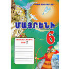 Mayreni 6: Workbook 2