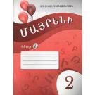 Mayreni 2: Workbook 1