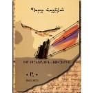 Im Bantayin Husherits, Vol. A.: 1965-1973
