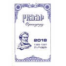 Raffi 2018 Armenian Pocket-sized Calendar