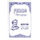Raffi 2019 Armenian Pocket-sized Calendar