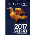Nairi 2017 Calendar