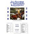 Religious 2020 Calendar