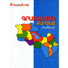 Armenia and Artsakh Map Magnetic Puzzle with Board