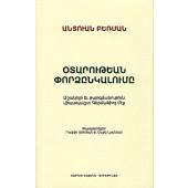 Otarutian Portdzenkalume