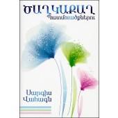 Tsaghkakagh Patmvatsknerou