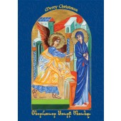 Annunciation VI