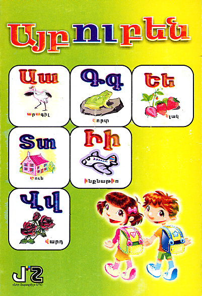 Aybuben Armenian Alphabet Flashcards Children S Books