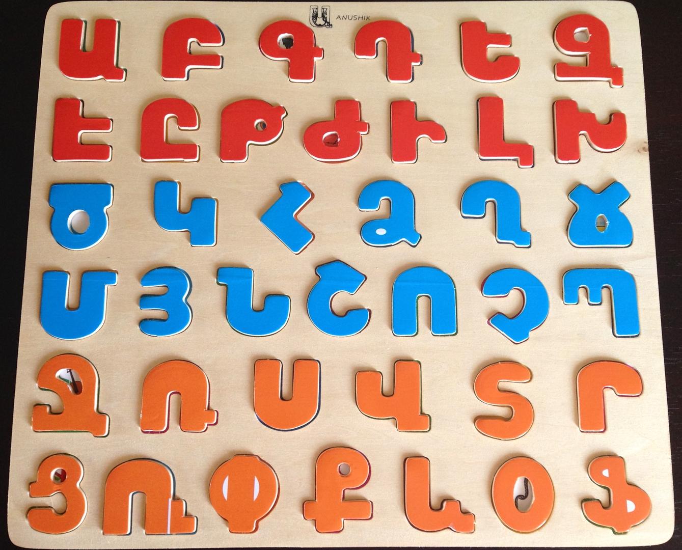 Anushik Armenian Alphabet Wooden Letters Gifts Abrilbooks