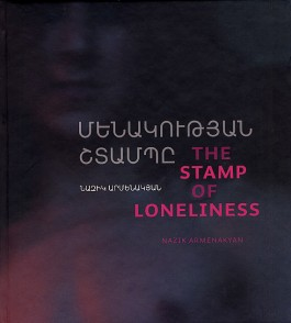 Stamp of Loneliness, The