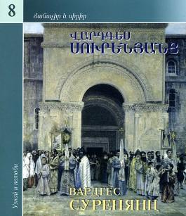 Vardges Surenyants: 1860-1921