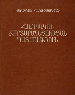 Haykakan Chartarapytutyan Patmutyun