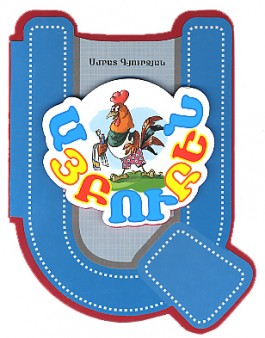 Aybuben (Eastern Armenian)