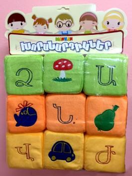 Armenian Alphabet Soft Learning Blocks