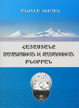 Hayastane Ararchagortsutyan yev Kaghakakrtutyan Bnorran