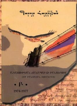 Im Bantayin Husherits, Vol. B.: 1974-1977: Azatutian Chanaparhi Banterum