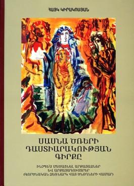 Sasna Tsreri Dastiarakutyan Girke