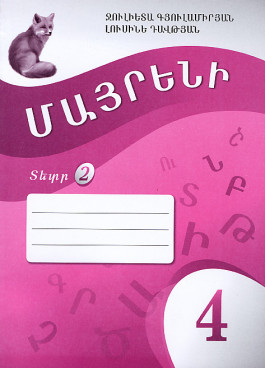 Mayreni 4: Workbook 2