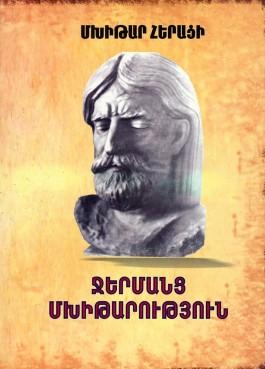 Jermants Mkhitarutyun
