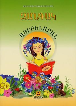 Zangak Aybbenaran