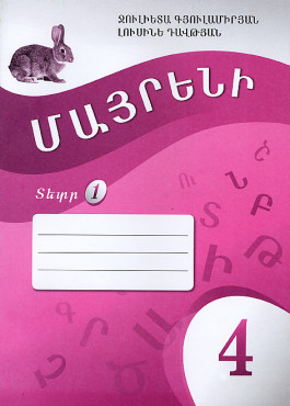 Mayreni 4: Workbook 1