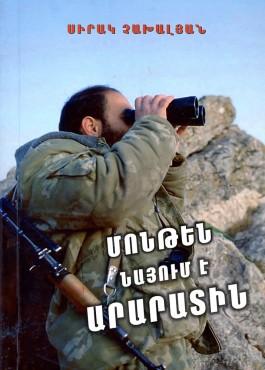 Monten Nayum e Araratin
