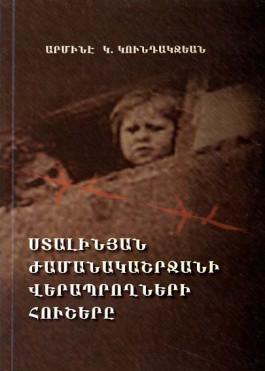 Stalinyan Zhamanakashrjani Veraproghneri Hushere