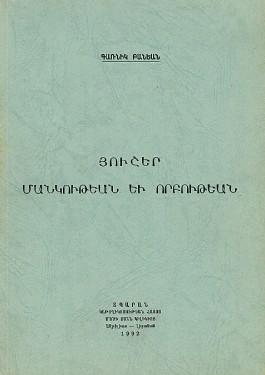 Husher Mankutian yev Vorbutian