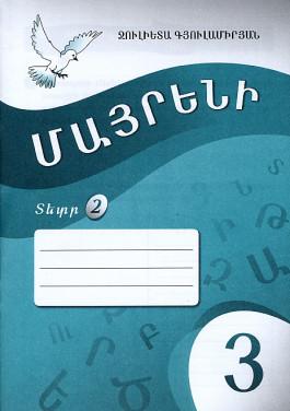 Mayreni 3: Workbook 2