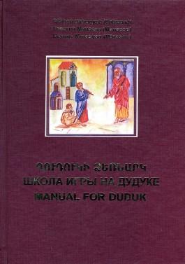 Manual for Duduk