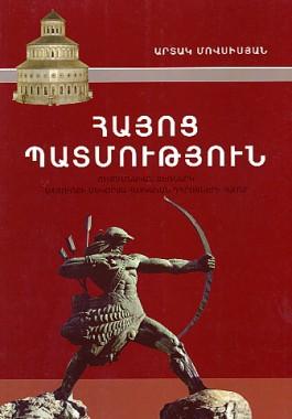 Hayots Patmutyun