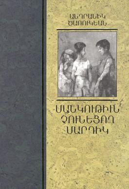 Mankutiun Chunetsogh Mardik