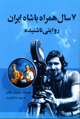 I Shot the Shah (Farsi edition)
