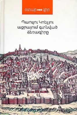 Akrayum Gtnvats Dzeragire