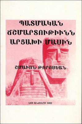 Patmakan Chshmartutiunn Artsakhi Masin