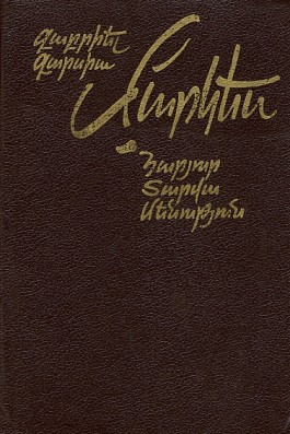 Haryur Tarva Menutyun