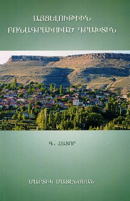 Brnagravats Drakhte Hator 3: Aytselutiun Brnagravats Drakhtin