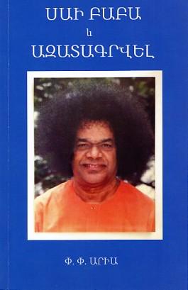 Sai Baba yev Azatagrvel
