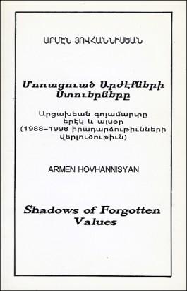 Moratsvats Arzheknyri Stvernere: Shadows of Forgotten Values