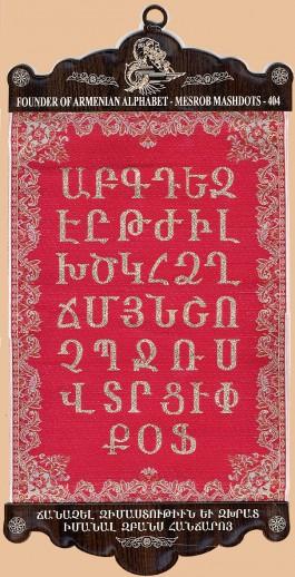 Alphabet Rug Wall Décor
