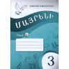 Mayreni 3: Workbook 1
