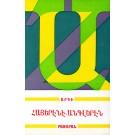 Armenian-English Modern Dictionary