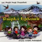 Parev Yerevan