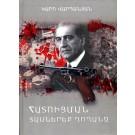 Hatutsman Tasnerek Ghoghanj