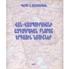 Van-Vaspurakani Azgagrakan Bnorosh Yergayin Nmoushner (with 2 cds)