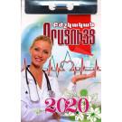 2020 Bzhshkakan Oratsuyts